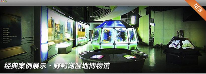 """北京豫嘉志诚科技有限责任公司成立于2007年,是一家专业从事设计、研发、生产、租赁和销售互动投影及互动展示系统的高科技公司。经过高速发展,现已成为互动系统行业领导先驱,是国内领先的大屏幕互动系统解决方案的提供商。 公司集展示技术、多媒体设计制作为一体,一直从事计算机图形学、虚拟现实等高端技术的研发。致力于解决高层次、多通道、非接触式的人机交互方式。凭借超前的意识、雄厚的技术、完美的团队,完全掌握了""""影像动作识别非接触式交互""""、""""大屏幕互动系统""""以及图像融合等核心技术。"""